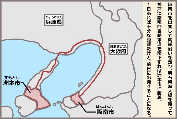 コーギーアルんち:淡路島へのルート