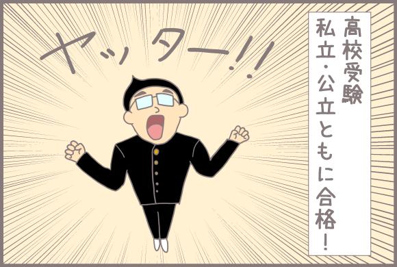 コーギーアルんち:高校受験合格!