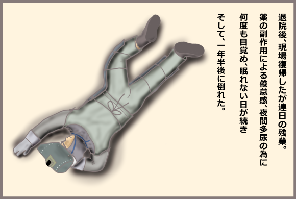 コーギーアルんち:現場で倒れた