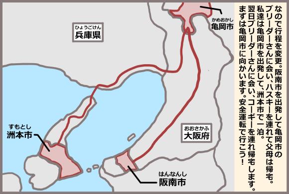 コーギーアルんち:ハスキーは京都、コーギーは淡路島