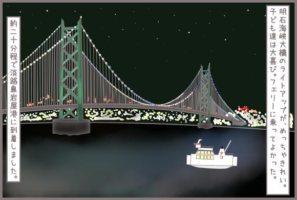 コーギーアルんち:ライトアップした明石海峡大橋