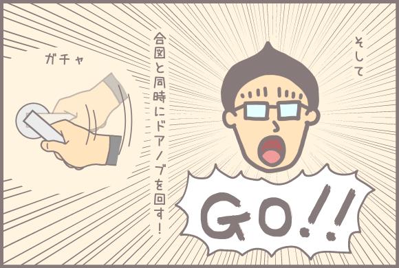コーギーアルんち:GO!の合図